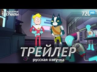 Крайний космос / космо рубеж / final space (1 сезон) трейлер (rus) [hd 720]