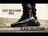 Yeezy Boost 350 V2 Oreo обзор кроссовок от Kanye West