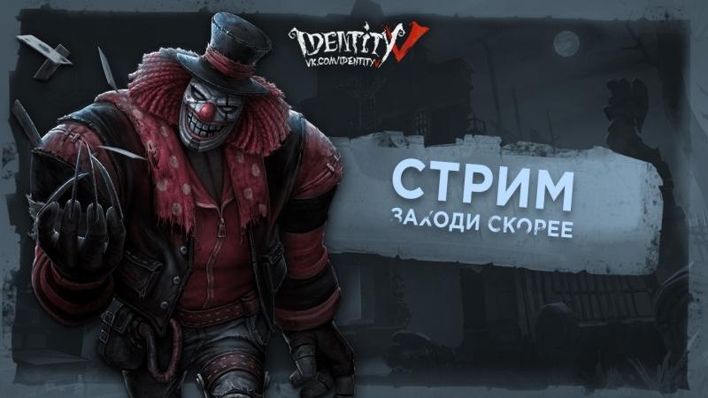 Гонки с маньяками в Identity V!