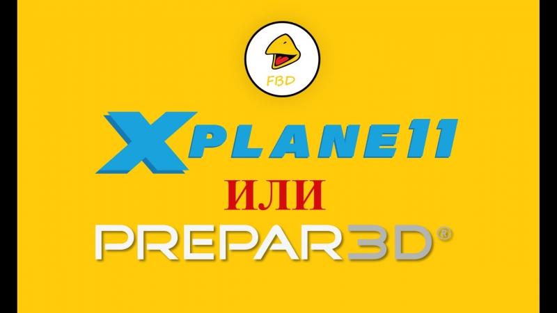 Сравнение P3D и XP11 / IVAO
