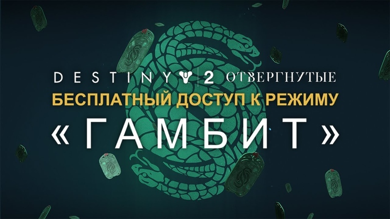 Destiny 2. Отвергнутые - Трейлер Бесплатные Выходные В Гамбите Русская Версия