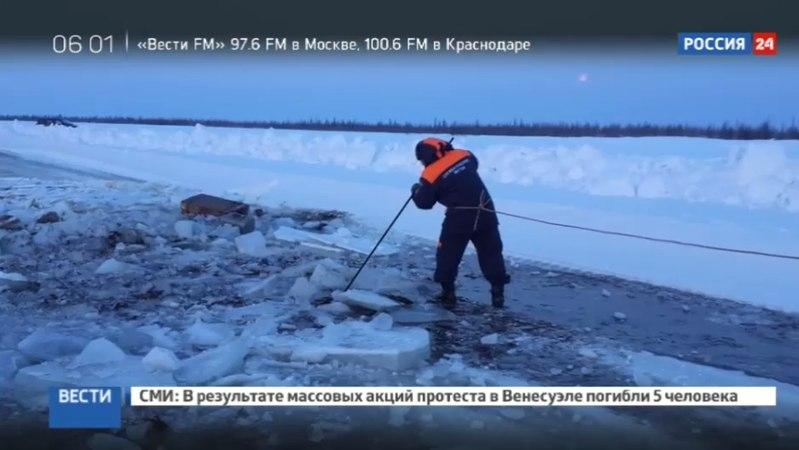 Новости на «Россия 24» • В Якутии под лед провалились два грузовика