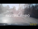 Смертельное ДТП на Сергеляхском шоссе видео Якутия Инфо