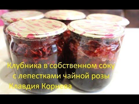 Клубника в собственном соку с лепестками чайной розы