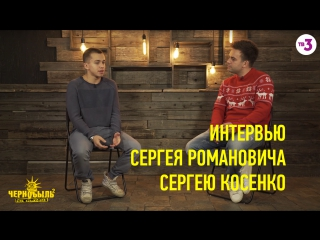 Сергей Романович у Сергея Косенко!