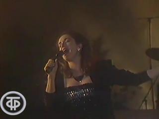 "Тамара Гвердцители ""Виват, король"" (1990)"