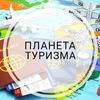 """Вылеты из Омска, ТА """"Планета Туризма"""""""