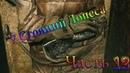 Shadow Of The Tomb Raider 7 Стояний Лопеса Часть 12