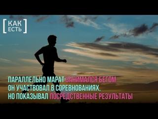 История Марата Жыланбаева – атлета пробежавшего в одиночку крупнейшие пустыни мира.