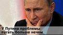 У Путина проблемы, пугать больше нечем