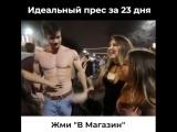 EMS/Реакция девушек на качка