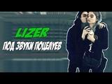 LIZER - Под звуки наших поцелуев (FL STUDIO REMAKE) МИНУС