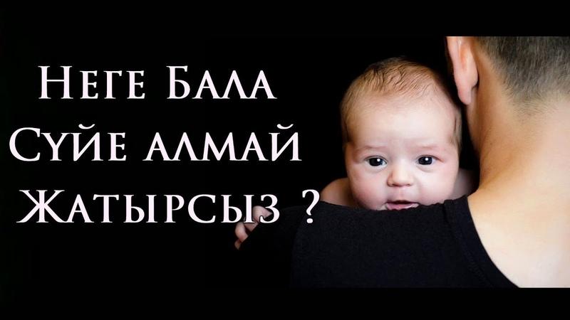 Тағдырға деген иман Ерлан Ақатаев ᴴᴰ