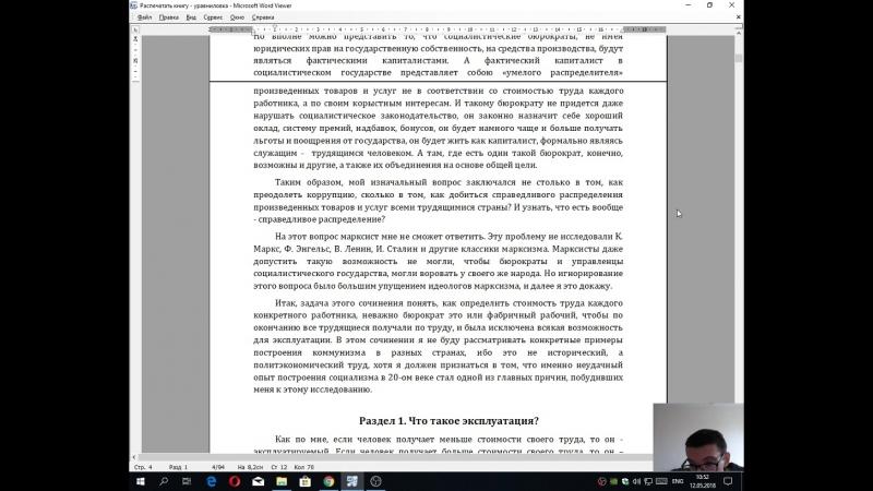 Часть 1. Разбор книги Уравниловка как единственный путь к коммунизму, Леви Беринг