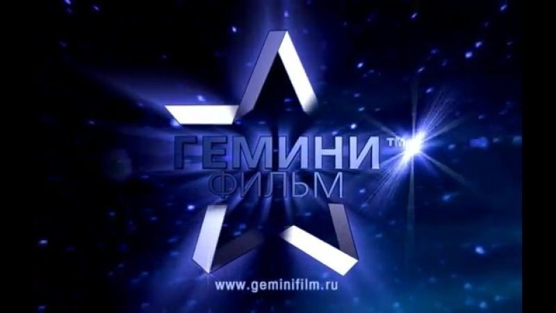 Заставка Гемини Фильм