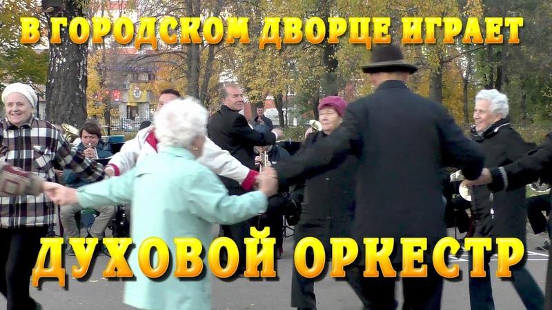 В Городском Дворце играет Духовой оркестр