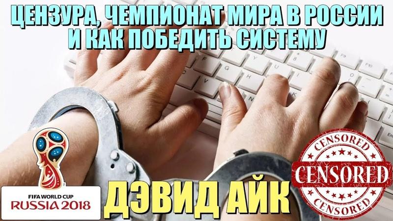 Дэвид Айк Цензура ЧМ по Футболу в России и Как Победить Систему