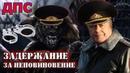 Беспредел Краснодарской СпецРоты ДПС