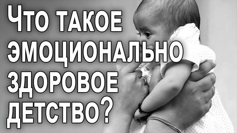 Секреты воспитания ребенка Детская психология отношений с родителями