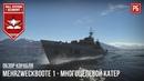 Многоцелевой катер MZ1 в War Thunder
