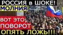 Р0ССИЯ, СМ0ТРЕТЬ ВСЕМ 0ПЯТЬ Л0ЖЬ Геннадий Зюганов