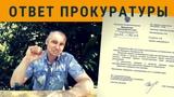 Ответ из прокуратуры | Возрождённый СССР Сегодня