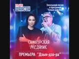 Владислав Медяник и Настасья Самбурская - Дзындзара