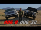 Лоб в Лоб Head 2 Head 32 - 2013 Range Rover vs 2013 Mercedes-Benz G63 AMG [BMIRussian]