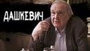 Пьяное интервью с Владимиром Дашкевичем