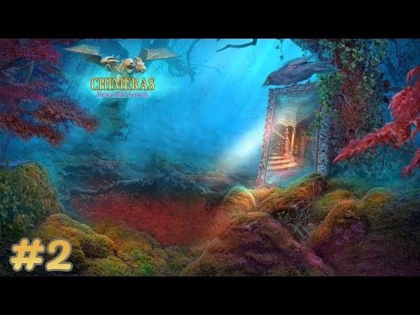 Химеры 8 Тайны Падающих небес Часть2
