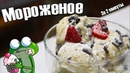 Мороженое за 2 минуты / Хавчик 80lvl