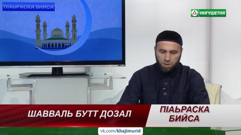 © Плиев Мухьаммад Шавваль месяц бракосочетаний 06 07 2017