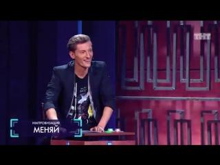 Артон/ Импровизация/ Антон Шастун + Арсений Попов