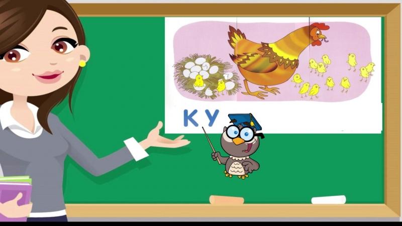 Учимся Читать _ Составляем из слогов слова.Урок № 2.(Обучающие уроки для детей 4