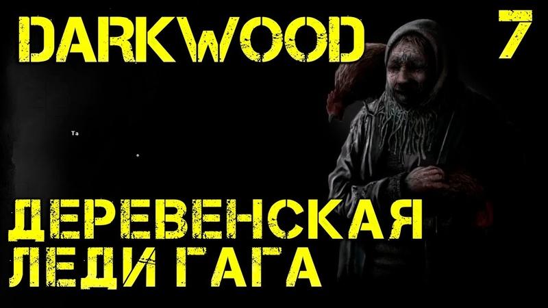 Darkwood полное прохождение Изучаем деревню Находим все детали от ракеты для Пётрека 7