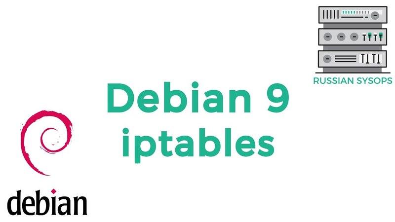Настройка firewall в Debian 9 (iptables)