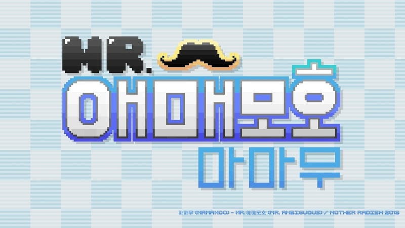 [8BIT] 마마무 (MAMAMOO) - Mr. 애매모호 (Mr. Ambiguous) | GAME VERSION | Mother Radish