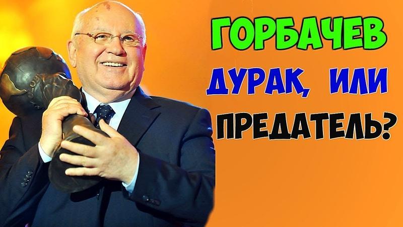 ✅ Горбачев предатель, но далеко не дурак - из истории СССР.