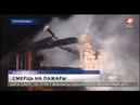В Могилевском районе на пожаре погиб мужчина БЕЛАРУСЬ 4 Могилев