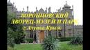 Воронцовский дворец Алупка Крым ВИДЕО ОТЗЫВ Vorontsov