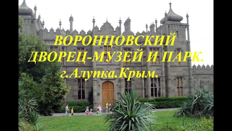Воронцовский дворец.Алупка.Крым/ВИДЕО-ОТЗЫВ/Vorontsov Palace.Alupka.Krym