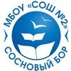 Школа № 2 г. Сосновый Бор