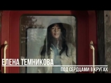 Елена Темникова - Под Сердцами В Кругах