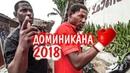 Доминикана 2018 Никогда не суйся сюда Своим Ходом