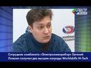 Сотрудник комбината «Электрохимприбор» Евгений Ложкин получил две высшие награды Worldskills Hi-Tech