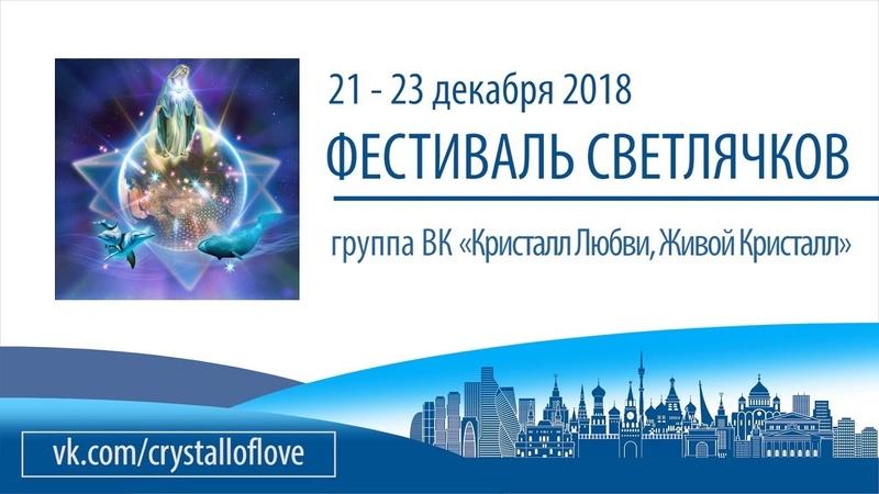 Зимний Фестиваль Светлячков 21.12-23.12.2018г