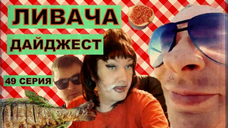 ЛИВАЧА ДАЙДЖЕСТ 49 серия
