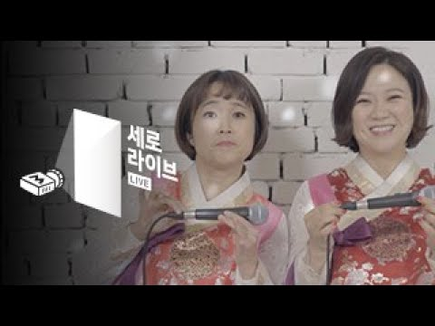 더블V (송은이, 김숙) - 3도 (3DO) [세로라이브]
