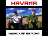 #Havana #army #армия #солдаты #курсанты #хор