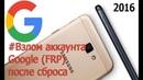 Как снять Google аккаунт Samsung J2 PRIME J5 PRIME новый метод